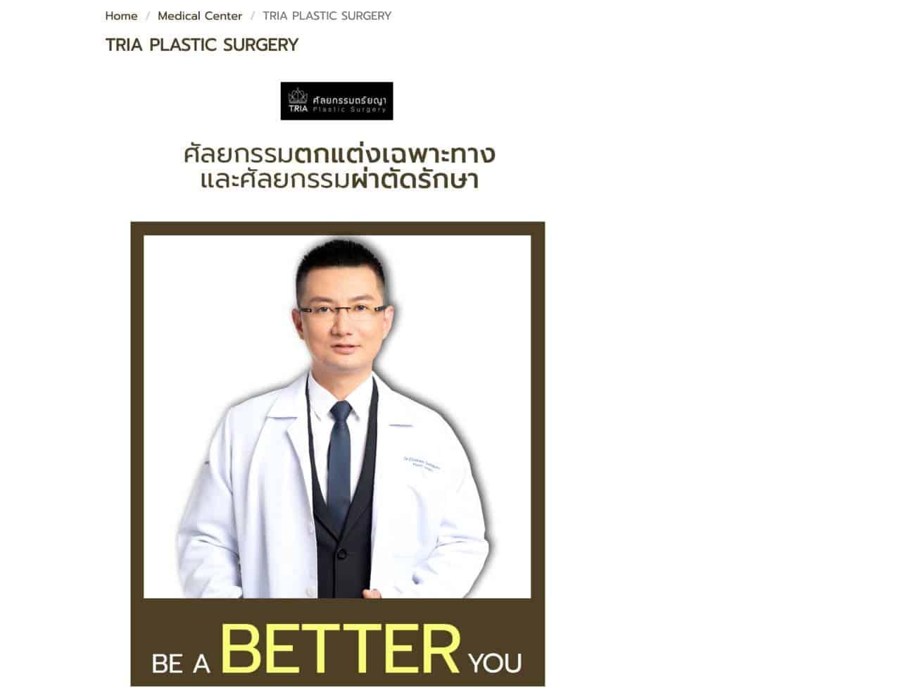 Tria plastic surgery. Bangkok Thailand - 92653 2